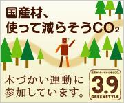 国産材使って減らそうCO2、木づかい運動